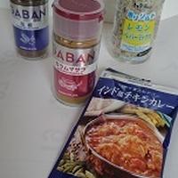 食欲をそそる、夏レシピにぴったりなスパイス、いただきました。
