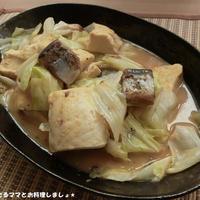 缶詰で簡単★サンマと豆腐の味噌炒め