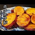 ホクホクで旨い「さつまいも」の生姜焼きの作り方