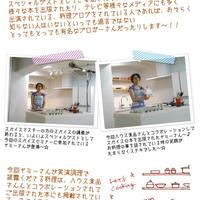 スパイスセミナーin東京の参加レポート -4-