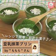 【動画レシピ】レンジで簡単!濃厚「ふるふる豆乳抹茶プリン」