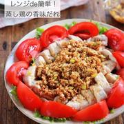 ♡レンジde簡単♡蒸し鶏の香味だれ♡【#簡単レシピ#鶏むね肉#ヘルシー#節約】