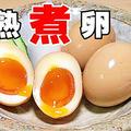 完全無欠の半熟煮卵! by ひろし2さん