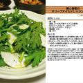 蕪と春菊のオリーブオイルドレッシングサラダ サラダ料理 -Recipe No.1146-