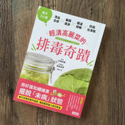 【中国版:乳酸発酵キャベツ健康生活】出版