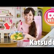カツ丼 | VR180 料理動画 | OCHIKERON
