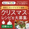 優秀レシピには豪華賞品も!クリスマスレシピコンテスト