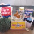 <イギリス料理・レシピ> ブロッコリー・クランブル【Broccoli Crumble】