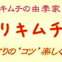 ☆4月・5月キムチ教室~水キムチ作り~日程☆