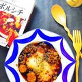 ワンパンで超簡単!トロ〜り餅が決め手☆茄子&ひき肉のボルシチ雑煮♪ by Lynさん