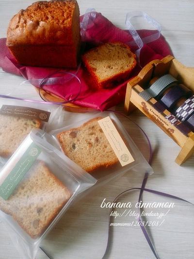 《レシピ》バナナシナモンパウンドケーキ♡