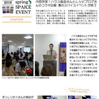 外苑前アイランドスタジオで行われた春のスパイスイベントに参加してきました~☆ - レポート5 -