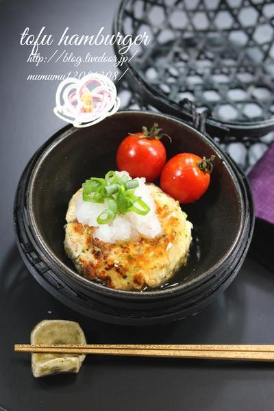 《レシピ》10品目の豆腐ハンバーグ・おろし餡掛け。