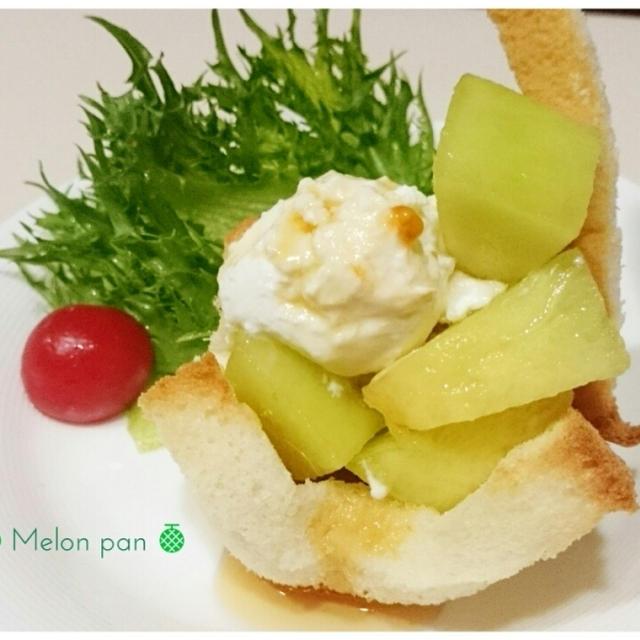【Recipe:メロンぱふぇパン】おおかみこども鑑賞中~