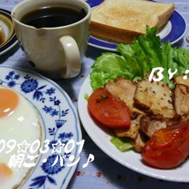 0301☆朝ご♪パン