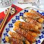 韓国風サクサク長芋と大葉の甘辛肉巻き!本日正午締め切りです