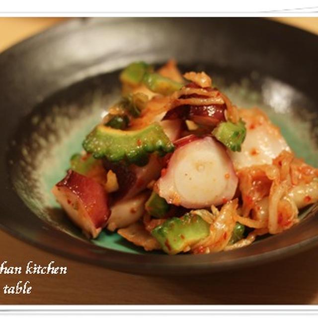 今日の副菜♪「蛸ゴーヤキムチ」&セルフメンテナンスデー
