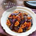 ♡黄金比率で♡鶏肉となすの甘酢がらめ♡【#簡単レシピ #時短 #節約 #さっぱり】