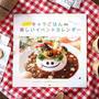 2017年度レシピ付きキャラご飯カレンダー発売❗️