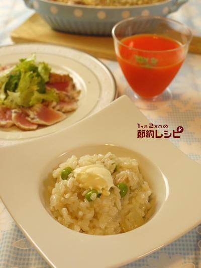 枝豆とツナのリゾット〜クリームチーズ添え〜