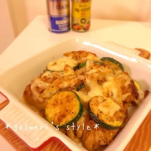 スパイシー!鶏肉とズッキーニのチーズ焼✿カレー風味