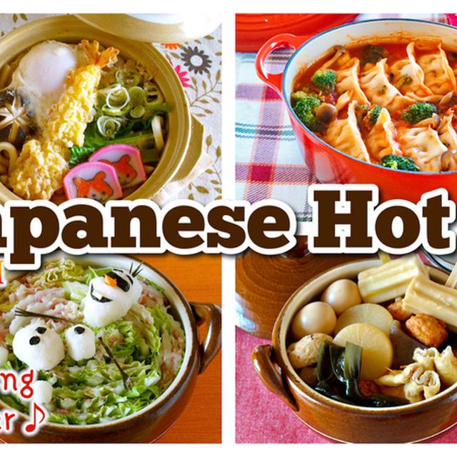 おすすめ鍋料理 7選 | 英語料理 レシピ動画 | OCHIKERON
