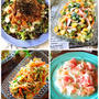 ♡毎日食べたい♡簡単おかず系サラダ5選♡【#時短#野菜#ヘルシー】