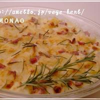 簡単ドフィネ風グラタン☆ローズマリー風味のポテトグラタン☆ハーブレシピ