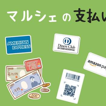 ビオマルシェの支払い方法と利用できるクレジットカード