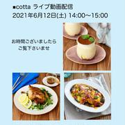 明日【cotta(コッタ) ライブ動画配信のお知らせ】#インスタ