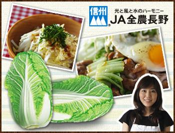 かな姐さんのベジキッチン★夏に美味しい信州はくさい編