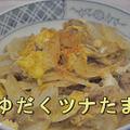 つゆだくツナたま丼 by WSLBさん