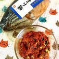 なまり節入り唐辛子豆乳塩麹 by Misuzuさん