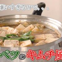 低脂質/低糖質【キャベツのキムチ風スープ】の作り方 簡単に作れる 運動したくない人がダイエットのために食べていた