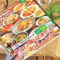 山本ゆりさんのレシピ本「syunkonカフェごはん レンジでもっと!絶品レシピ」買いました。