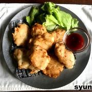 【簡単!!鶏むね肉レシピ】数年越しのチキンナゲット