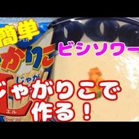 じゃがりこで簡単ビシソワーズ!夏にオススメの冷製スープの作り方・レシピ!