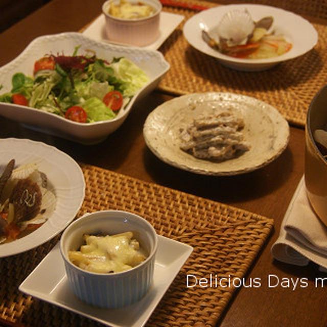 ホタテと根菜の蒸し煮