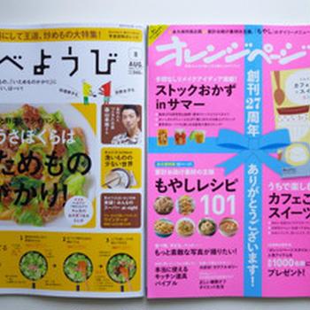 オレンジページ7月2日号&食べようび8月号