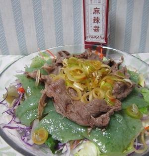 ネギ麻辣醤で食べる刺身こんにゃくとしゃぶしゃぶのサラダ