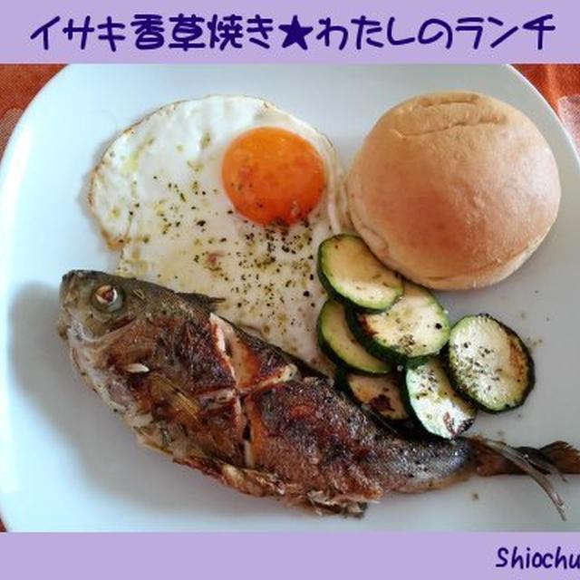 イサキ香草焼き★おいしー