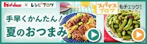 おつまみ料理レシピ