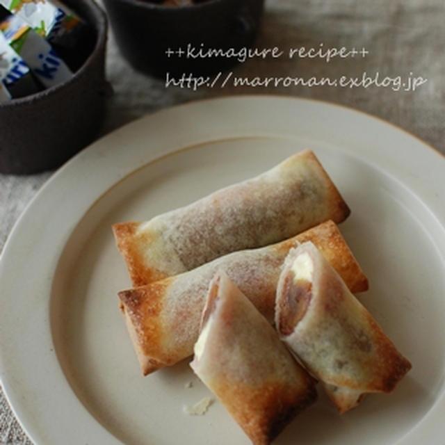 干し柿、クリ-ムチーズ、生ハムのおつまみ春巻き