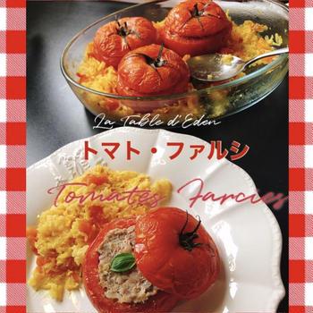 フランスのトマトの肉詰め—トマト・ファルシ