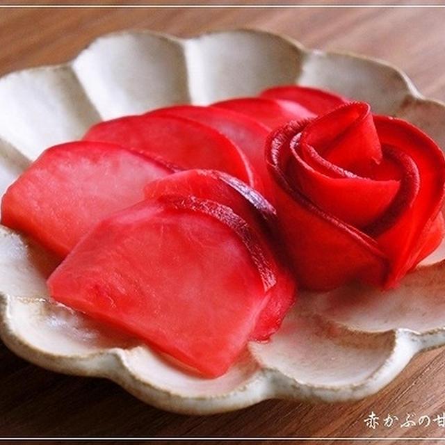 リベンジ! 赤かぶの甘酢漬け