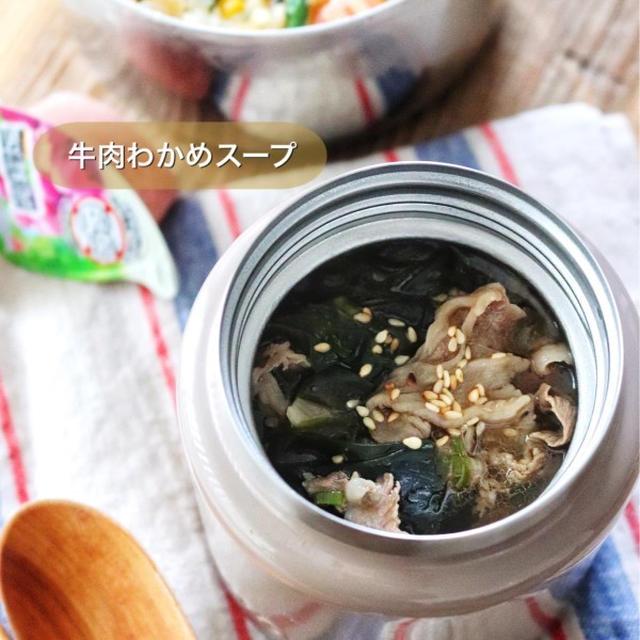 【牛肉わかめスープとチャーハン弁当】中学生男子弁当