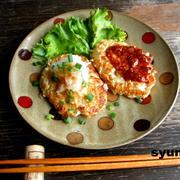 【簡単!!】つなぎ無し*豆腐と玉ねぎのハンバーグ