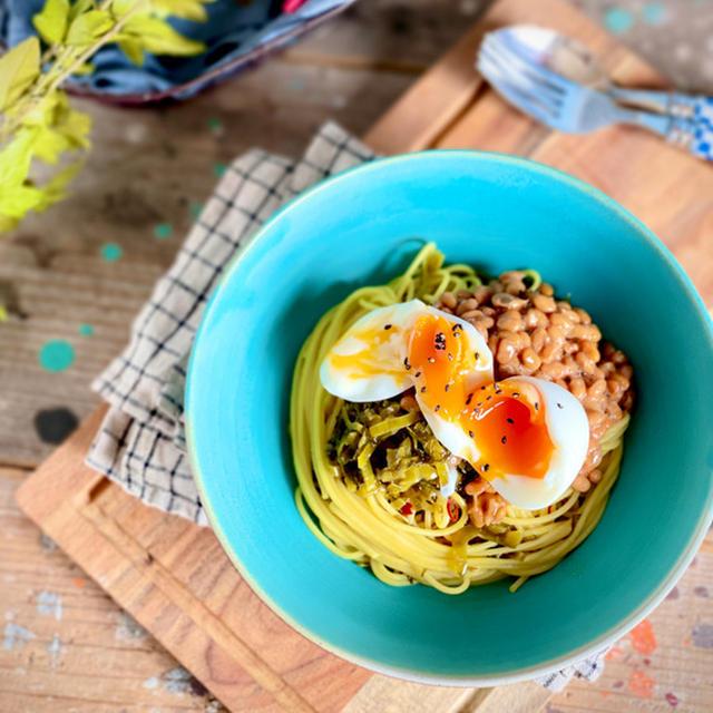 納豆、高菜、半熟卵で最強トリオ和風パスタ!