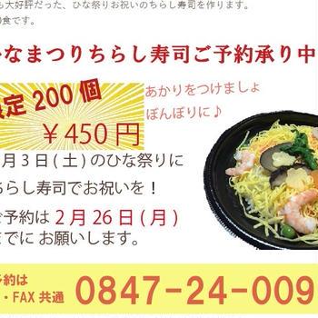 【世羅の宿ひがし】「山のキッチン 里ごころ」でひな祭りお祝いちらし寿司作ります~予約受付中!!~