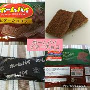 やっぱり、美味しい~【不二家】ホームパイ・ビターショコラ